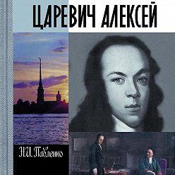 Николай Павленко - Царевич Алексей