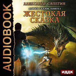 Александр Сапегин - Жестокая сказка