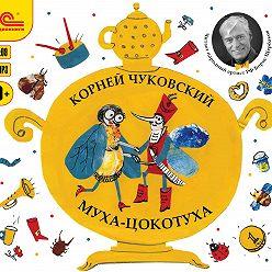 Корней Чуковский - Муха-Цокотуха. Музыкально-литературная постановка по произведениям автора