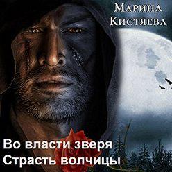 Марина Кистяева - Во власти зверя. Страсть волчицы (сборник)