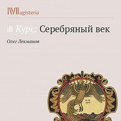 Олег Лекманов - Александр Блок
