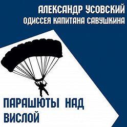 Александр Усовский - Парашюты над Вислой