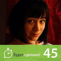 Никита Маклахов - Яна Франк: Как приручить Музу и победить чудовище?