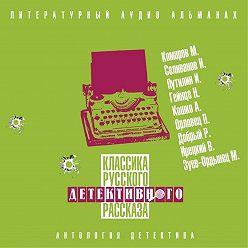 Сборник - Классика русского детективного рассказа № 5