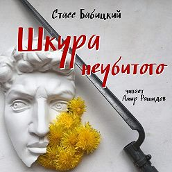 Стасс Бабицкий - Шкура неубитого