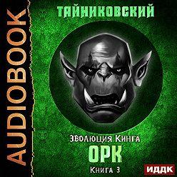 Тайниковский - Орк