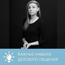 Петровна - Самые важные навыки делового общения