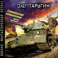Олег Таругин - Танкоопасное направление. «Броня крепка!»