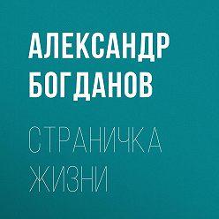 Александр Богданов - Страничка жизни