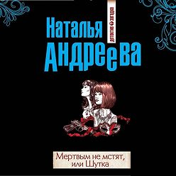 Наталья Андреева - Мертвым не мстят, или Шутка