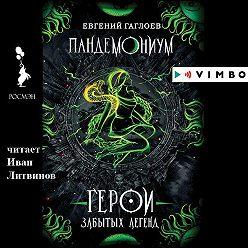 Евгений Гаглоев - Пандемониум. Герои забытых легенд