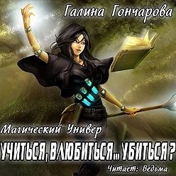 Галина Гончарова - Учиться, влюбиться… убиться?