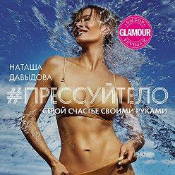 Наталья Давыдова - #Прессуйтело. Строй счастье своими руками