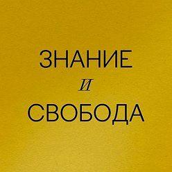 """Алексей Левинсон - Дискуссия """"Как меняются общественные ценности"""""""