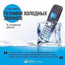 Стивен Шиффман - Техники холодных звонков. То, что реально работает