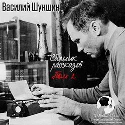 Василий Шукшин - Сборник рассказов. Том 2