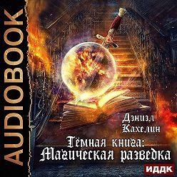 Дэниэл Кахелин - Темная книга: Магическая Разведка