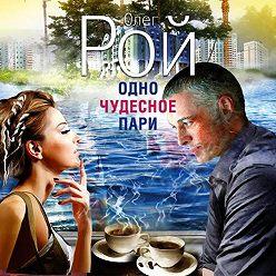 Олег Рой - Одно чудесное пари