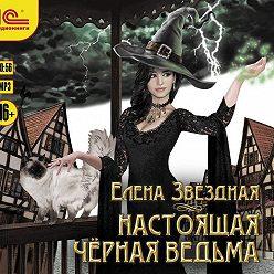 Елена Звездная - Настоящая черная ведьма