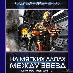 Олег Данильченко - На мягких лапах между звёзд