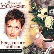 Екатерина Вильмонт - Бред сивого кобеля