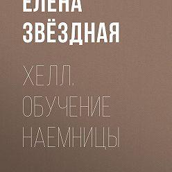 Елена Звездная - Хелл. Обучение наемницы