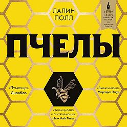 Лалин Полл - Пчёлы