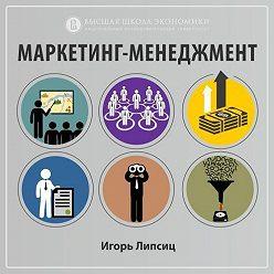 Игорь Липсиц - 5.2. Маркетинг и способы ускорения денежных потоков компании