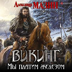 Александр Мазин - Мы платим железом
