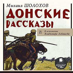Михаил Шолохов - Донские рассказы. Часть 2
