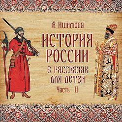 Александра Ишимова - История России в рассказах для детей. Выпуск 2
