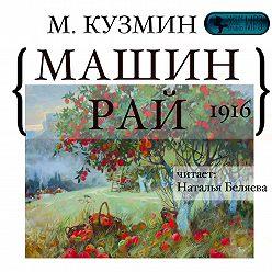 Михаил Кузмин - Машин рай