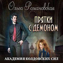 Ольга Романовская - Академия колдовских сил. Прятки с демоном