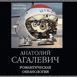 Анатолий Сагалевич - Романтическая океанология