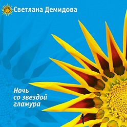 Светлана Демидова - Ночь со звездой гламура