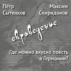 Максим Спиридонов - Где можно вкусно поесть вГермании?