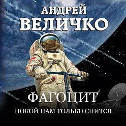 Андрей Величко - Фагоцит. Покой нам только снится