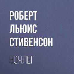 Роберт Льюис Стивенсон - Ночлег