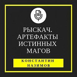Константин Назимов - Рыскач. Артефакты истинных магов