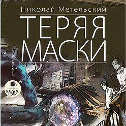 Николай Метельский - Теряя маски