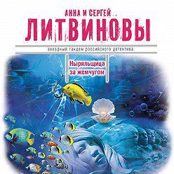 Анна и Сергей Литвиновы - Ныряльщица за жемчугом