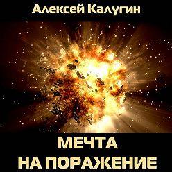 Алексей Калугин - Мечта на поражение