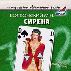 Михаил Волконский - Сирена