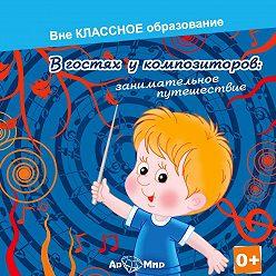 Екатерина Хмелевская - В гостях у композиторов: занимательное путешествие
