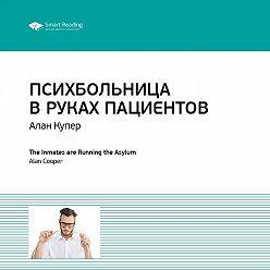 Smart Reading - Алан Купер: Психбольница в руках пациентов. Саммари