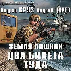 Андрей Круз - Земля лишних. Два билета туда