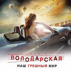 Ольга Володарская - Наш грешный мир