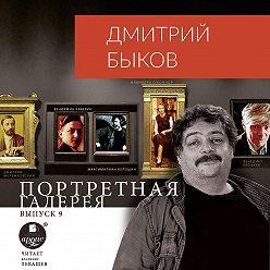 Дмитрий Быков - Портретная галерея. Выпуск 9