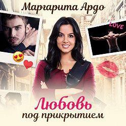 Маргарита Ардо - Любовь под прикрытием