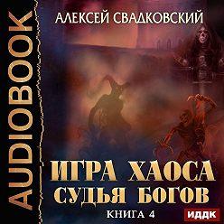 Алексей Свадковский - Судья Богов